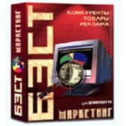 Маркетинг БЭСТ программы фото