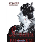 Я - Фаина Раневская, 978-5-17-080134-3 фото