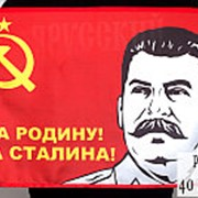 Флаг «За Родину! За Сталина» 40х60 см фото