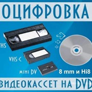 Оцифровка (перезапись) видеокассет на диск фото