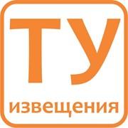 Регистрация извещений к техническим условиям, продление ТУ фото