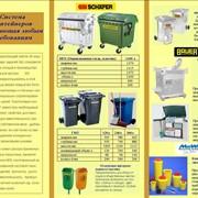 Комплекты аварийные, сорбирующие материалы, контейнеры для бытовых отходов, контейнеры для опасных отходов-производитель Германия фото