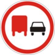 Дорожный знак Обгон грузовым автомобилям запрещен 3.27 ДСТУ 4100-2002 фото