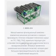 Моечно-флотационные комплексы С-МФК-404 фото