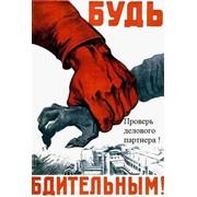 Проверка партнеров и контагентов в России и Казахстане фото