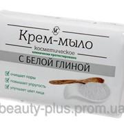 """Крем-мыло с белой глиной """"Косметическое"""", 90 г фото"""