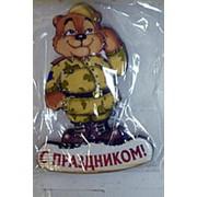 Магнит Медведь С ПРАЗДНИКОМ 5,5x8см фото