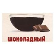 Доставка Burger King - Топинг шоколадный фото