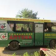 Реклама на автобусах ЮФО, СКФО, респ. Крым фото