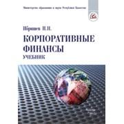 Корпоративные финансы. учебник. фото
