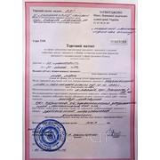 Торговый патент фото