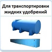 Резервуар для транспортировки и хранения жидких удобрений (КАС) Суммы, Кировоград фото