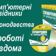 Компьютерные Справочники по Законодательству Украины (Справочники электронные по законодательству) фото