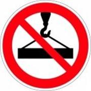Подъем и перемещение груза запрещены фото