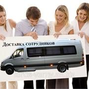Трансферы сотрудников, Доставка сотрудников утро-вечер-ночь, Автобусами и микроавтобусами фото