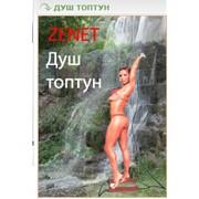 Дачный ножной душ топтун ZENET, (АКЦИЯ) фото