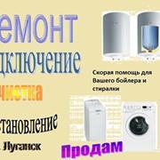 Ремонт бойлеров, стиральных и посудомоечных машин, кондиционеров и их обслуживание фото