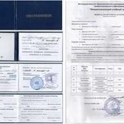 Удостоверения Рабочих Специальностей фото