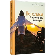 Книга Метелики у крижаних панцирах фото