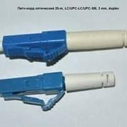 Патч-корд оптический 20-m, LC/UPC-LC/UPC-SM, 3 mm, duplex фото
