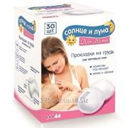 Прокладки на грудь для кормящих мам Солнце и луна 30 шт фото