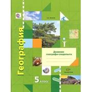 География 5 класс Дневник географа-следопыта фото