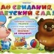 """Вафельная картинка """"С окончанием детского сада """" фото"""