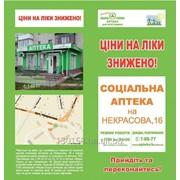 Печать буклетов в Святошинском районе в Киеве фото