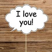"Речевая табличка для фотосессии ""I love you!"" (Арт. F-144) фото"