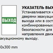Знак эвакуационный Указатель выхода фото