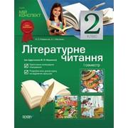 Мій конспект. Літературне читання. 2 клас.1семестр (за підручником В. О. Науменко .) фото