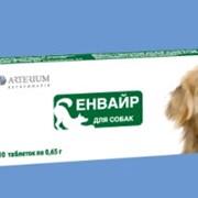ЭНВАЙР для собак 1 таблетка на 10 кг веса фото