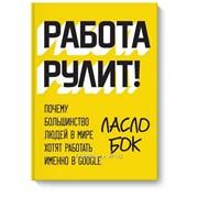 Книга Работа рулит! Автор: Ласло Бок фото