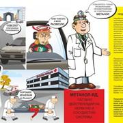 Реклама Стеклоомывателя фото