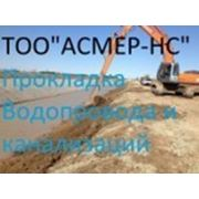 Прокладка водопровода по Казахстану. фото