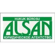 VEK ALSAN, юридическая компания, ТОО фото