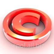 Регистрация объектов авторского права фото