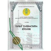 Регистрация товарных знаков (торговых марок) в Казахстане и за рубежом фото