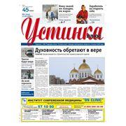 """Размещение в газете """"Устинка плюс"""" фото"""