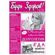 Размещение рекламы и PR статей в республиканском вестнике «Будь здоров!» фото