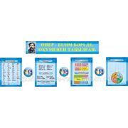 Комплект в кабинет казахского языка для начальной школы фото
