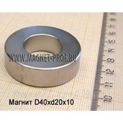 Неодимовое кольцо D40x20x10 мм. фото