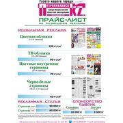 "Реклама в газете ""Петропавловск kz"" фото"