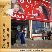 Рекламное оформление торговой площади магазина фото