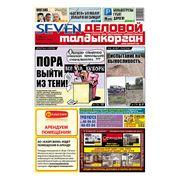 Размещение рекламы и PR статей в газете SEVEN Деловой Талдыкорган фото