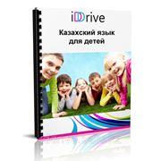 Казахский / английский детям. фото