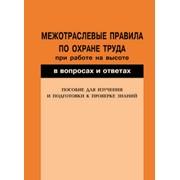Организация обучения по охране труда в книге фото