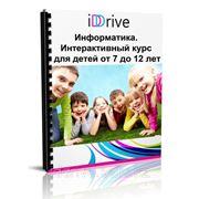 Информатика детям и подросткам. www.iddrive.kz фото