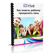 Консультирование по проблемам школьной неуспеваемости детей и подростков. www.iddrive.kz фото