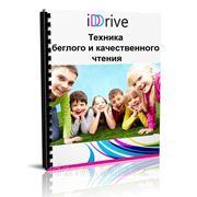 Логопед. Техника беглого чтения. www.iddrive.kz фото